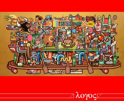 Ausschnitt Buchcover: Spielmann: Indonesische Kunst der Gegenwart © Logos Verlag Berlin