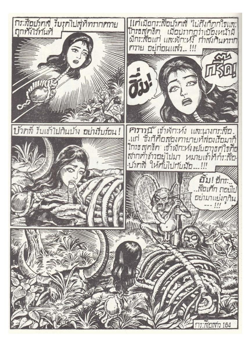 Darstellungen Phi Krasues und Phi Krahangs im Comic Krasue Sao © Tawee Witsanukorn