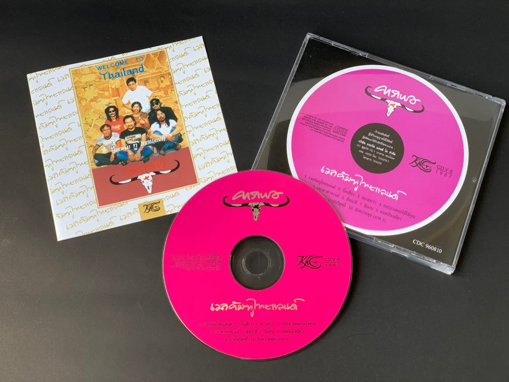 "Das Album ""Welcome to Thailand"" der Band Carabao © Nantawat Chatuthai"