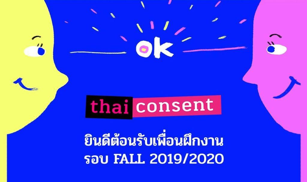 Thailand thaiconsent #MeToo